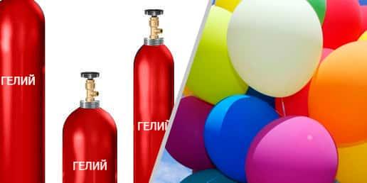 Продажа и доставка баллонов с гелием в Екатеринбурге от компании ГАЗБУРГ