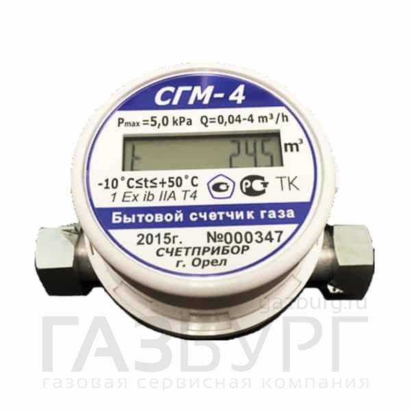 Купить газовый счётчик СГМ 4 ТК по низкой цене в Екатеринбурге