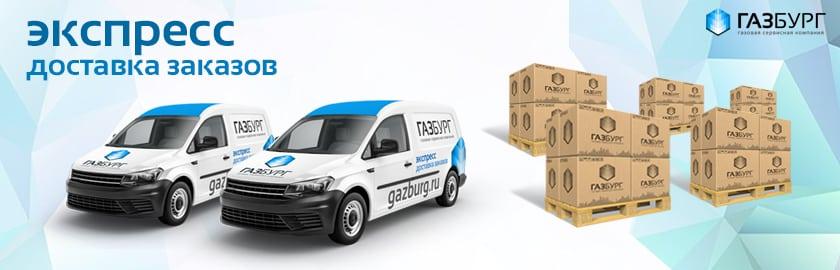 Служба доставки заказов в Екатеринбурге от компании ГАЗБУРГ
